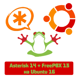 Установка Asterisk 14 + Freepbx 13 Ubuntu 16.04
