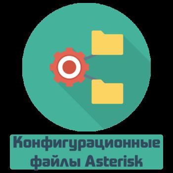 Файлы конфигурации Asterisk