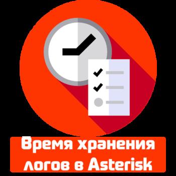 Время хранения логов в Asterisk
