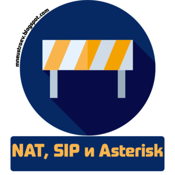 Настройка Asterisk и NAT