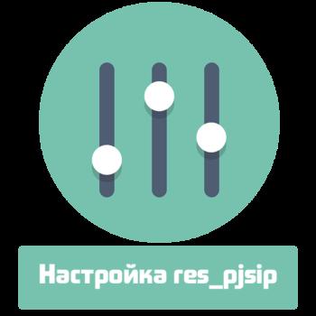 Настройка res_pjsip для работы через NAT