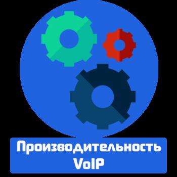 Инструменты измерения производительности VoIP