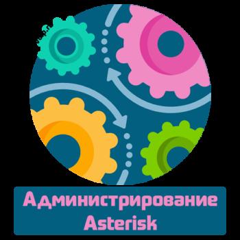 Инструменты для администрирования Asterisk