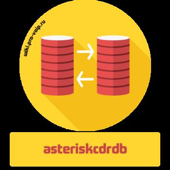 База asteriskcdrdb и как с ней работать?