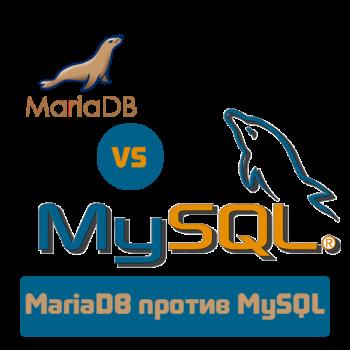 MariaDB против MySQL