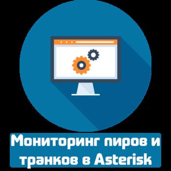 Мониторинг пиров и транков на Asterisk