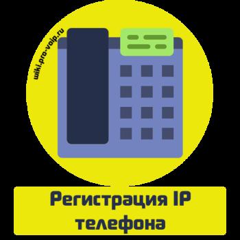 Регистрация IP телефона