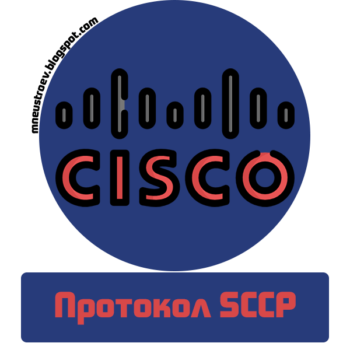 Протокол SCCP