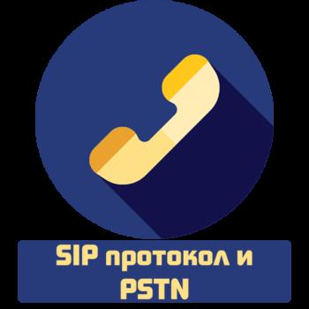 SIP протокол и PSTN