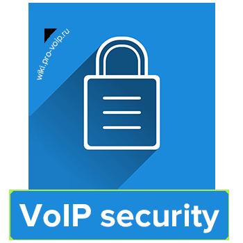Безопасность IP-телефонии. Риски и уязвимости.