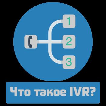 Настройка IVR