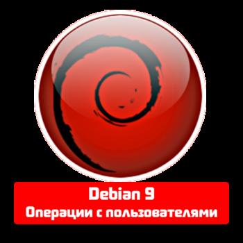 Debian - операции с пользователями