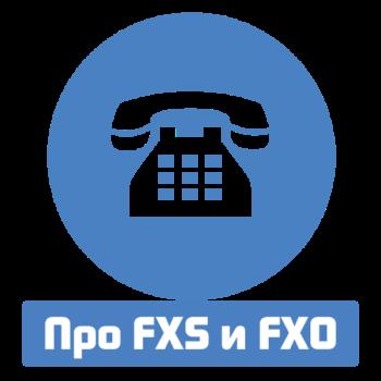 Про FXO и FXS