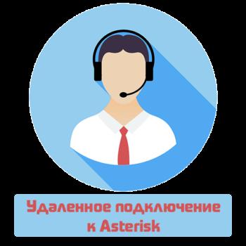 Дистанционное подключение VoIP устройства к Asterisk