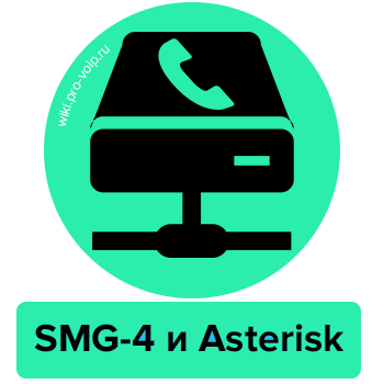 Подключение E1 шлюза Eltex SMG-4 к Asterisk
