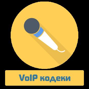 VoIP кодеки - подробное описание и характеристики