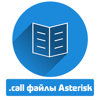 Asterisk Call Files