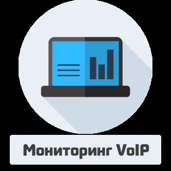 Мониторинг сервера VoIP