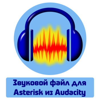Создание звукового файла для Asterisk с помощью Audacity