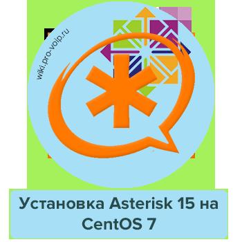 Установка Asterisk 15 на CentOS 7