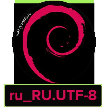 Настройка (русификация) консоли в Ubuntu / Debian