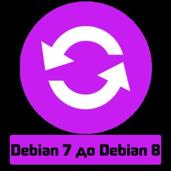 Как обновить Debian 7 Wheezy до Debian 8 Jessie