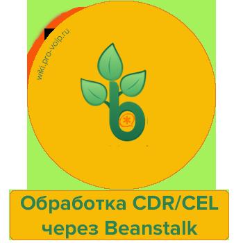Обработка CDR/CEL - Очереди на Beanstalk