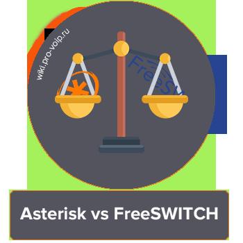 Сравнение Asterisk и FreeSWITCH