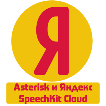 Интеграция Asterisk и Яндекс SpeechKit Cloud