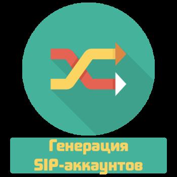 Генерация SIP аккаунтов в Asterisk