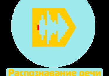 Интеграция Яндекс SpeechKit Box с IVR в Asterisk