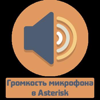 Громкость микрофона в Asterisk с FreePBX