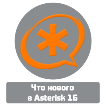 Что нового в Asterisk 16