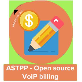ASTPP - открытая VoIP биллинг-система