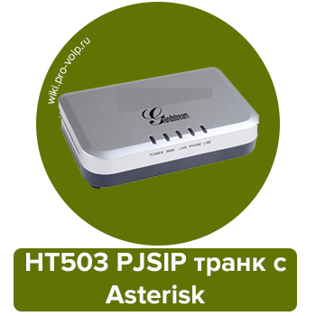 HT503 как SIP TRUNK в Asterisk с PJSIP