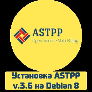 Установка ASTPP v.3.6 на Debian 8