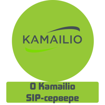 О Kamailio SIP-сервере