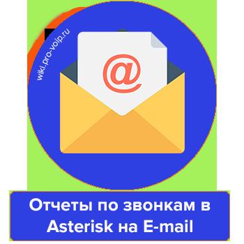 Отчёты по звонкам в Asterisk на E-mail