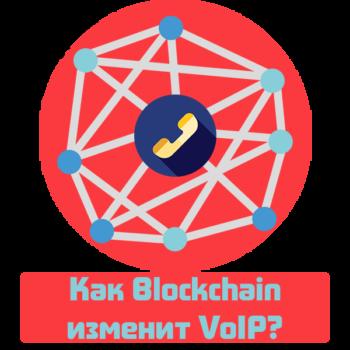 Как Blockchain изменит VoIP?