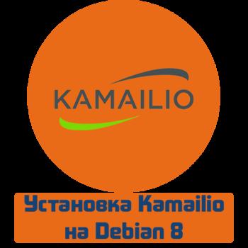 Установка Kamailio v.5.2.x на Debian 8
