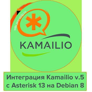 Установка Kamailio v.5 с Asterisk 13 на Debian 8