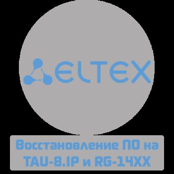 Восстановление ПО на TAU-8.IP и RG-14XX