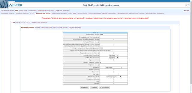 Настройка TAU-72.IP