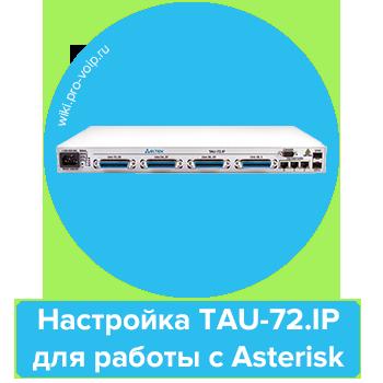 Настройка TAU-72.IP для работы с Asterisk