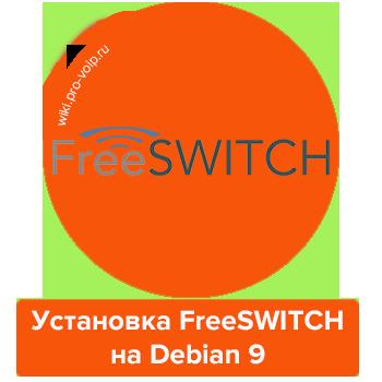 Установка FreeSWITCH на Debian 9