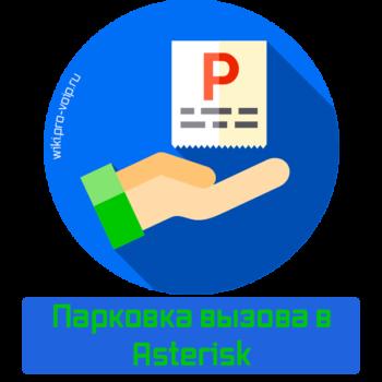 Как настроить парковку вызова в Asterisk