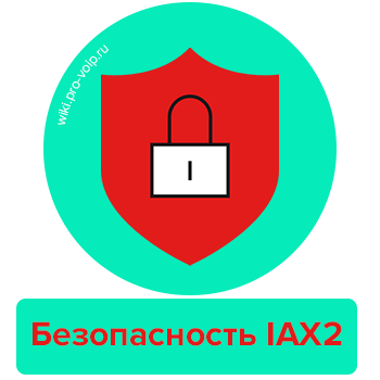 Безопасность IAX2