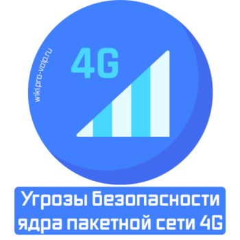 Угрозы безопасности ядра пакетной сети 4G