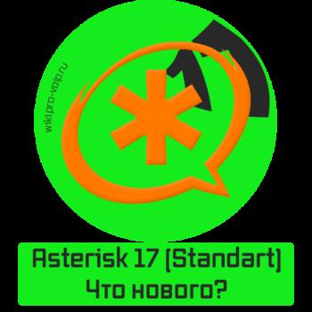 Asterisk 17. Что нового?