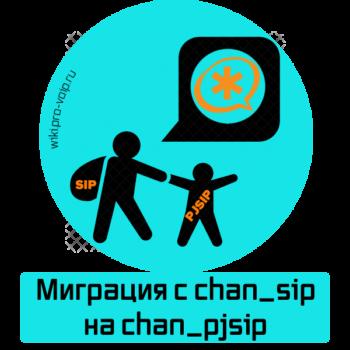 Миграция с SIP на PJSIP в Asterisk